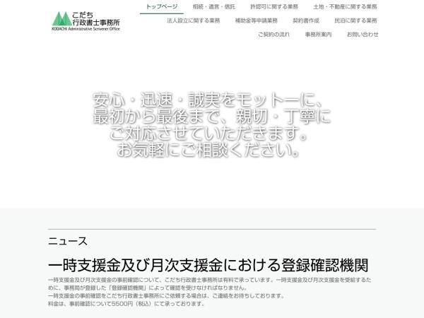 Screenshot of www.k-gyousei.net