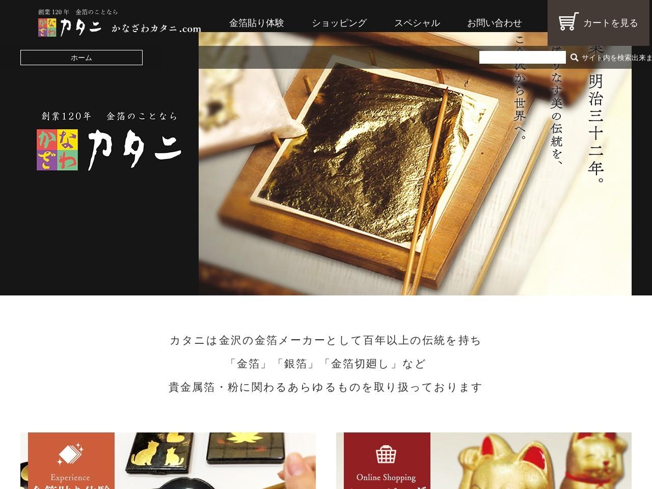 金沢で創業110余年、金箔のことならかなざわカタニ・ドットコム