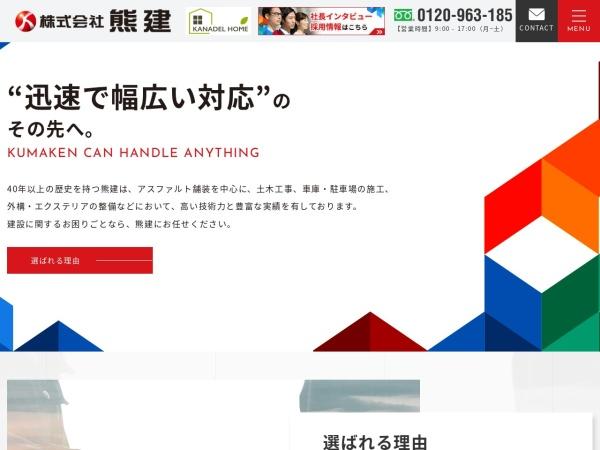 Screenshot of www.k-kumaken.co.jp