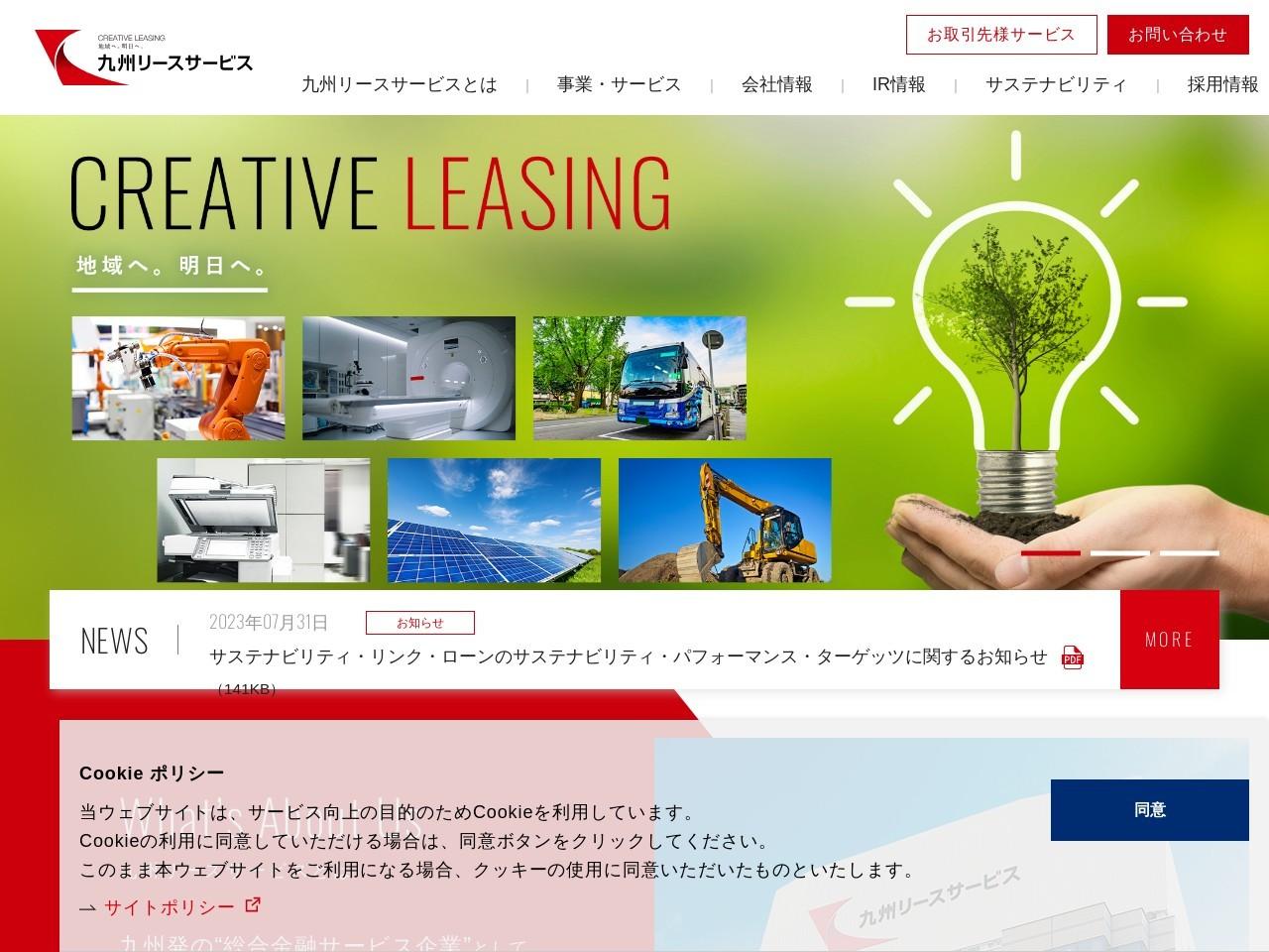 株式会社九州リースサービス大分支店