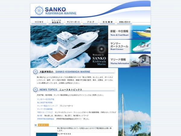 Screenshot of www.k-marine.jp