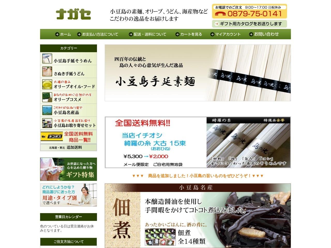 そうめん、オリーブオイル、小豆島特産品の通販ならナガセ - お中元、お歳暮、ご贈答ギフトなど