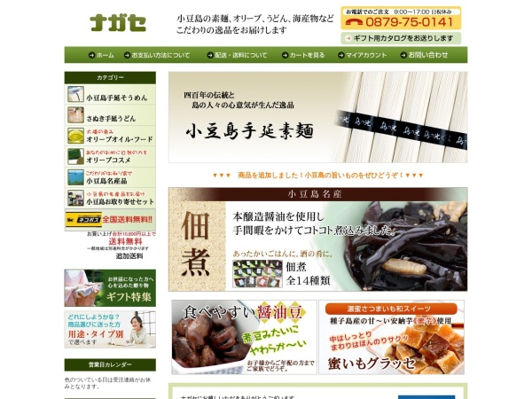 Screenshot of www.k-nagase.co.jp