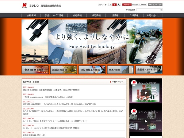 Screenshot of www.k-neturen.co.jp
