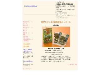 篤姫の郷 指宿特産おくら漬