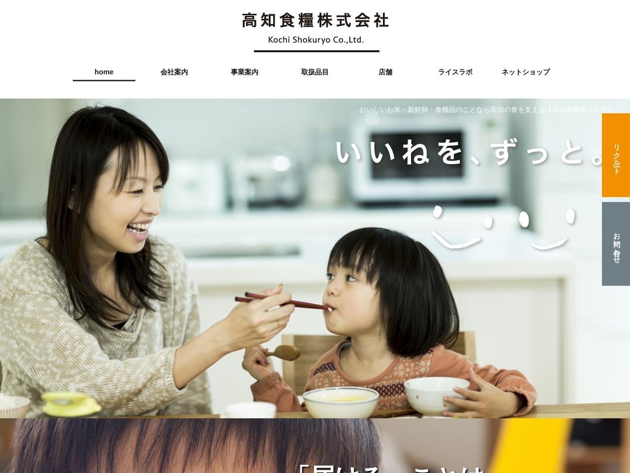 高知食糧株式会社|おいしいお米、新鮮卵、食料品