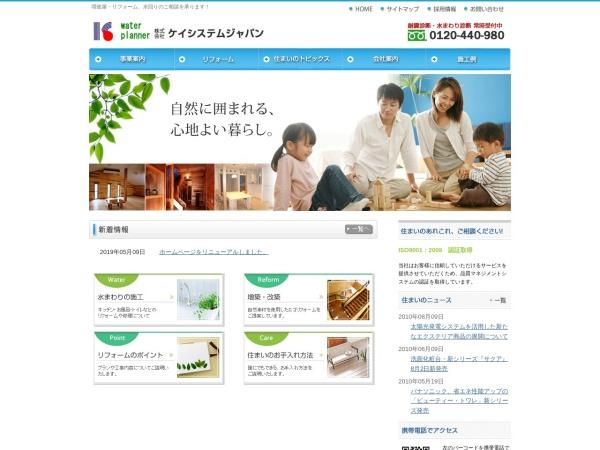 Screenshot of www.k-system-j.co.jp