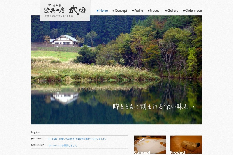 Screenshot of www.k-takeda.jp