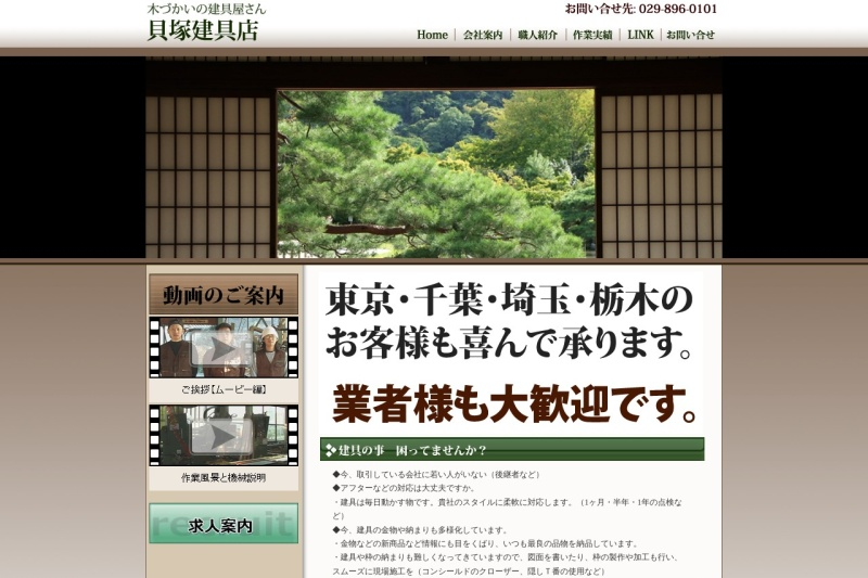 Screenshot of www.k-tategu.com