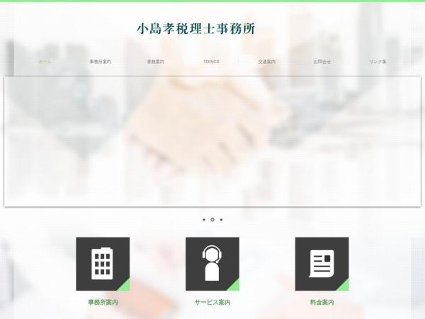 Screenshot of www.k-taxoffice.jp