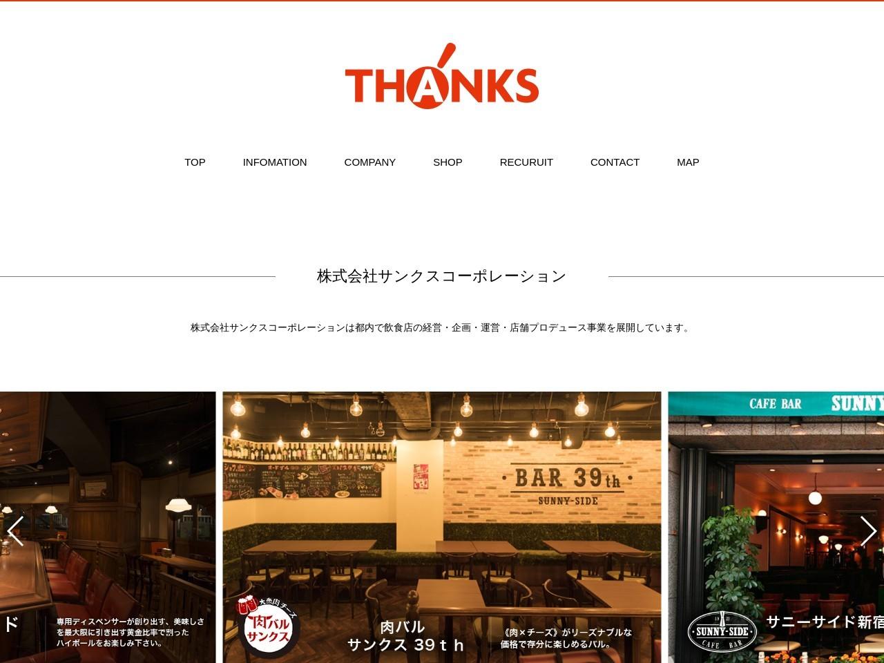 花炎新宿店