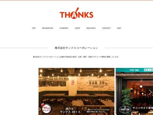 http://www.k-thanks.co.jp/