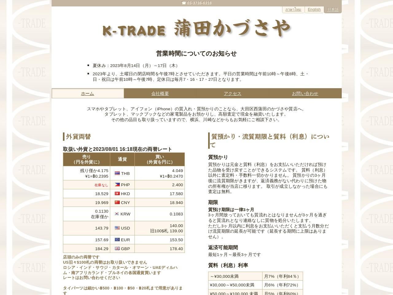 かづさや質店 | K-TRADE 東京都大田区西蒲田7-53-5 HOME