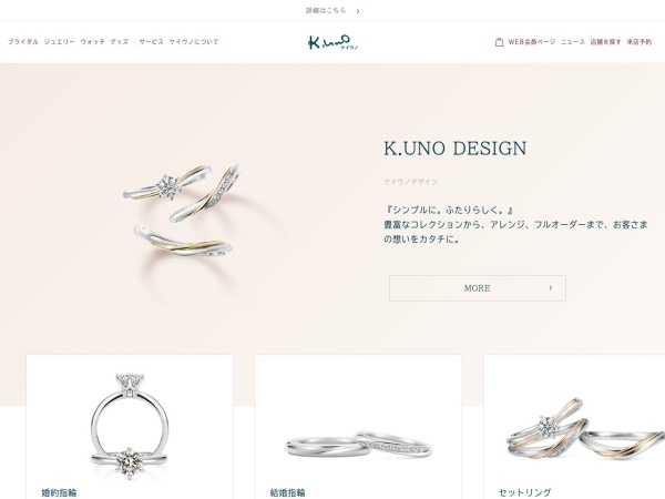 http://www.k-uno.co.jp/bridal/