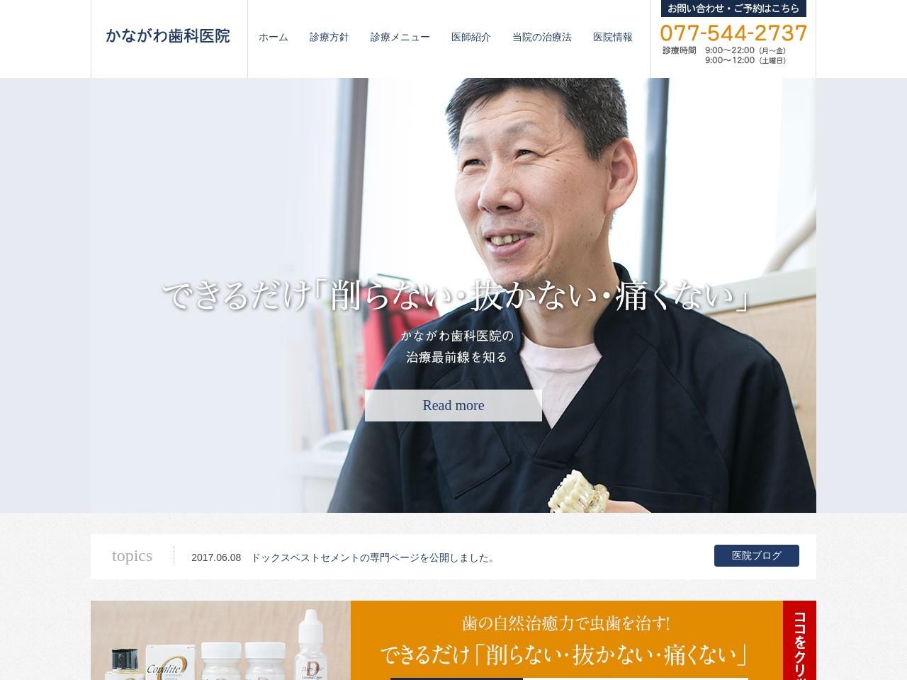 かながわ歯科医院 (滋賀県大津市)