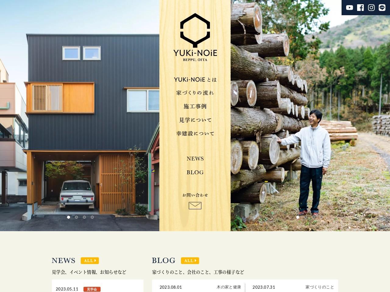 株式会社幸建設一級建築士事務所