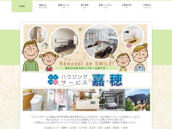 http://www.ka-ho.co.jp