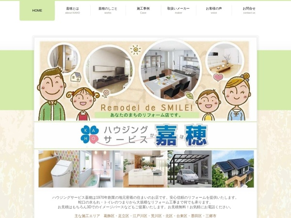 Screenshot of www.ka-ho.co.jp