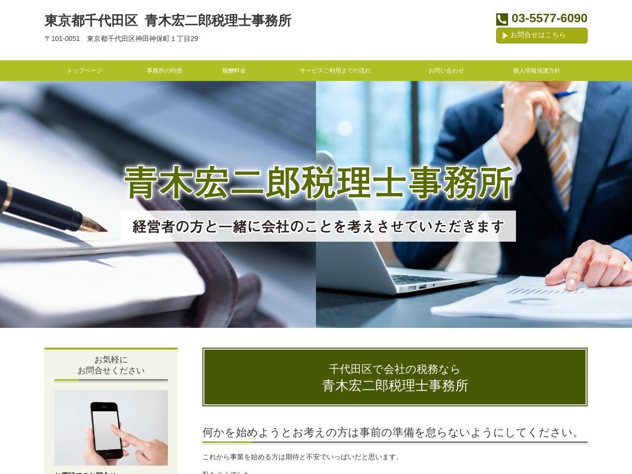 青木宏二郎税理士事務所