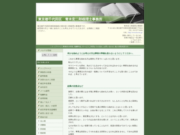 Screenshot of www.ka-tax.jp