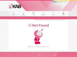 http://www.kab.co.jp/special/genkifesta/