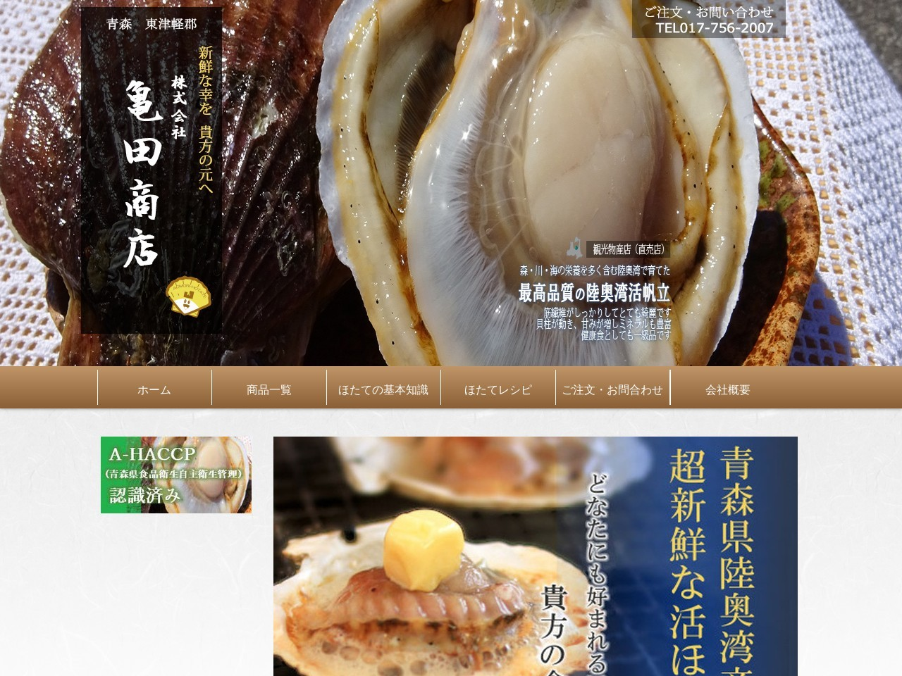 ホタテの亀田商店 - 青森県陸奥湾産活帆立・新鮮な幸を貴方の食卓に
