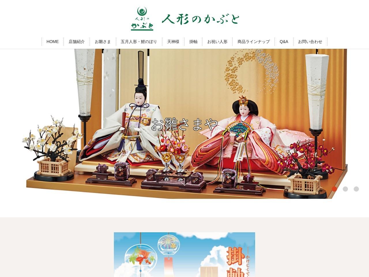 天神様・雛人形・五月人形 人形のかぶと 福井の節句人形専門店