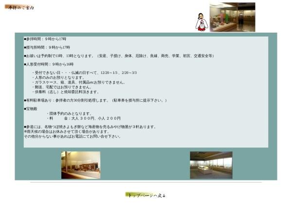 http://www.kada.jp/awashima/worship/index.html