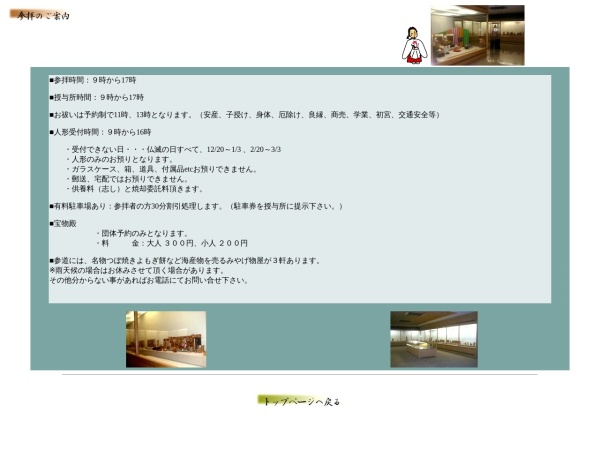 Screenshot of www.kada.jp