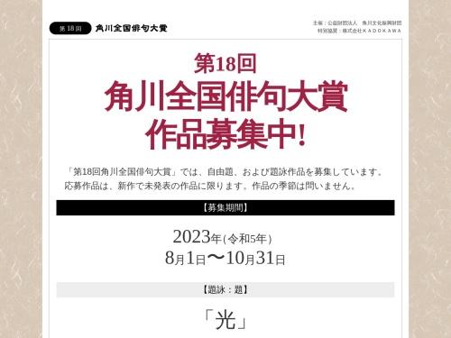 Screenshot of www.kadokawa-zaidan.or.jp