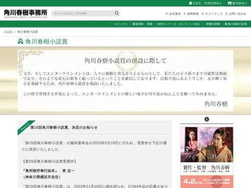 Screenshot of www.kadokawaharuki.co.jp