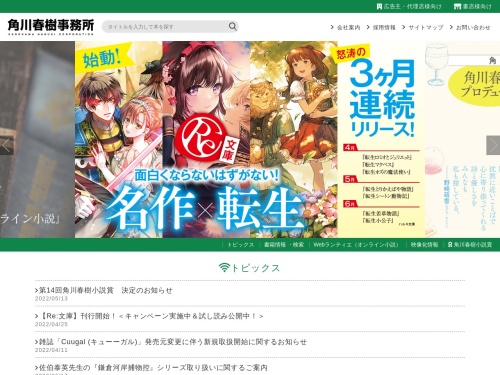 http://www.kadokawaharuki.co.jp/newcomer/kadokawa/