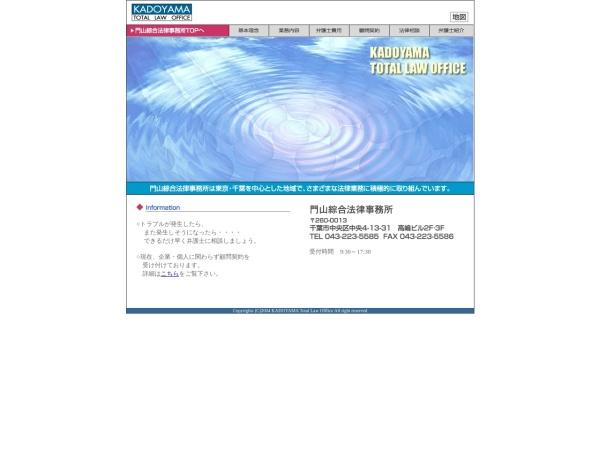 http://www.kadoyama-law.com/