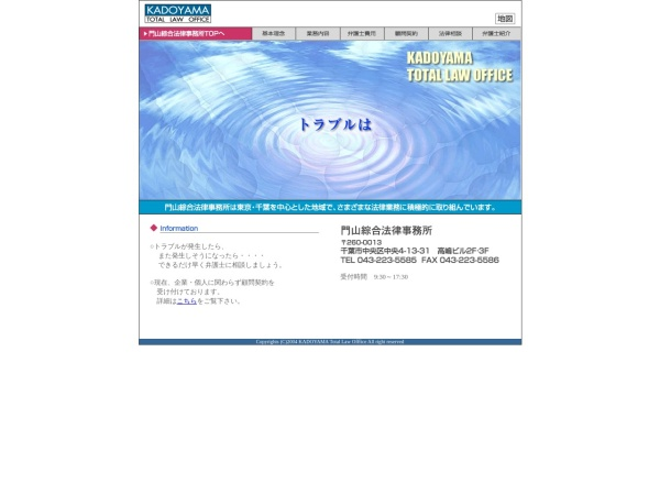 Screenshot of www.kadoyama-law.com