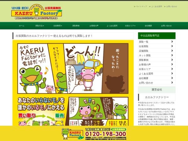 http://www.kaerufactory.co.jp