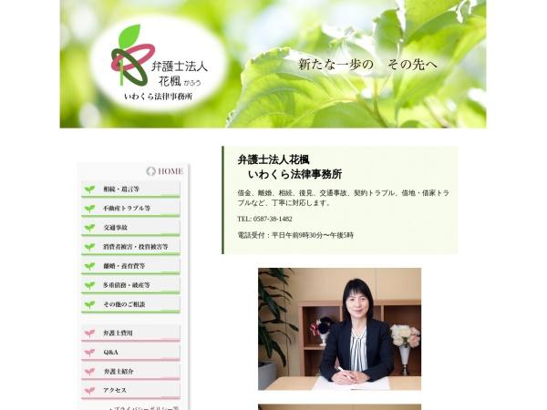 Screenshot of www.kafuu-law.or.jp