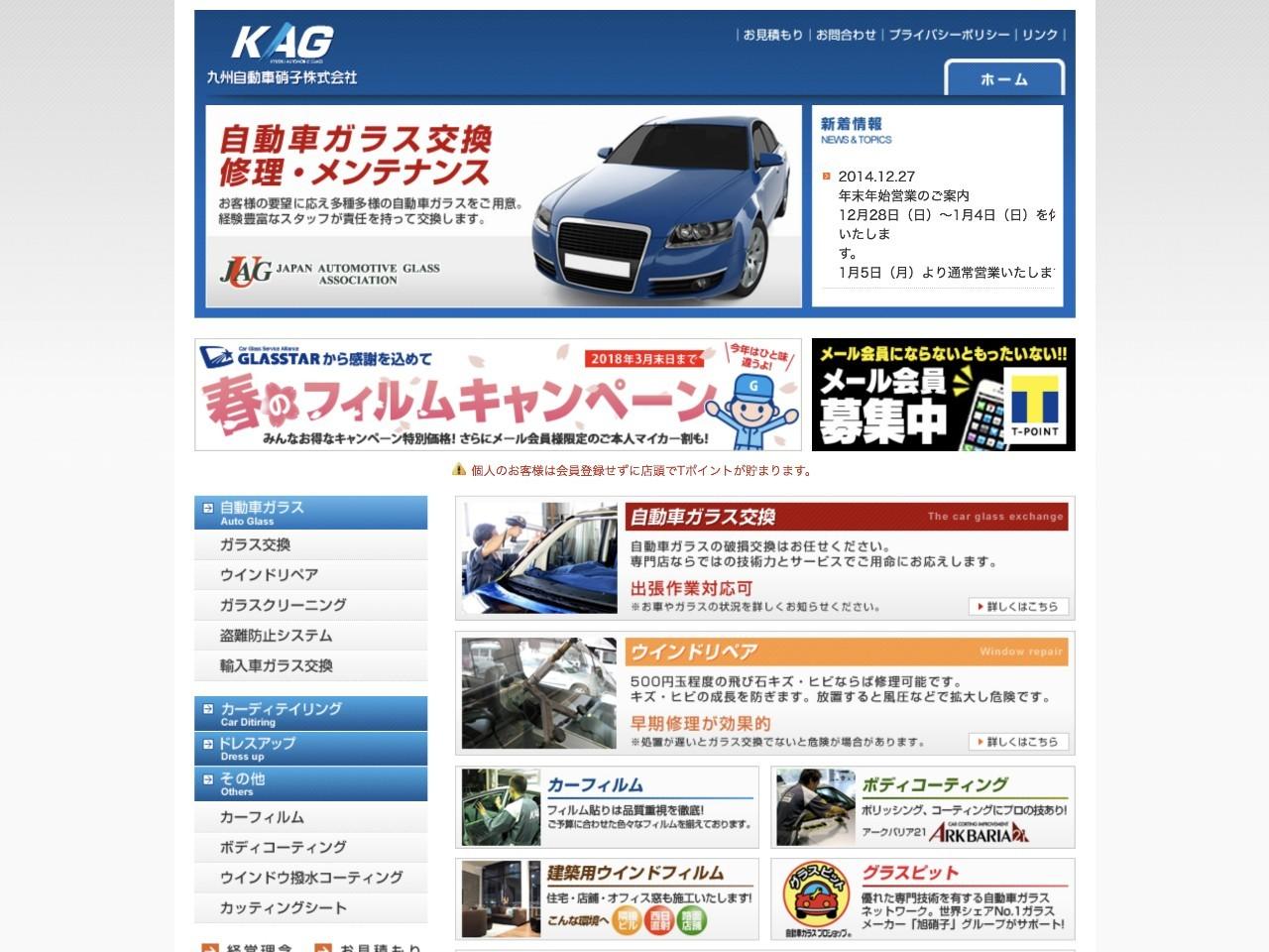 九州自動車硝子株式会社福岡東店