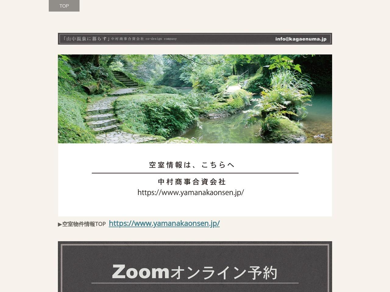 中村商事合資会社 - 山中温泉 不動産 賃貸 アパート 加賀市
