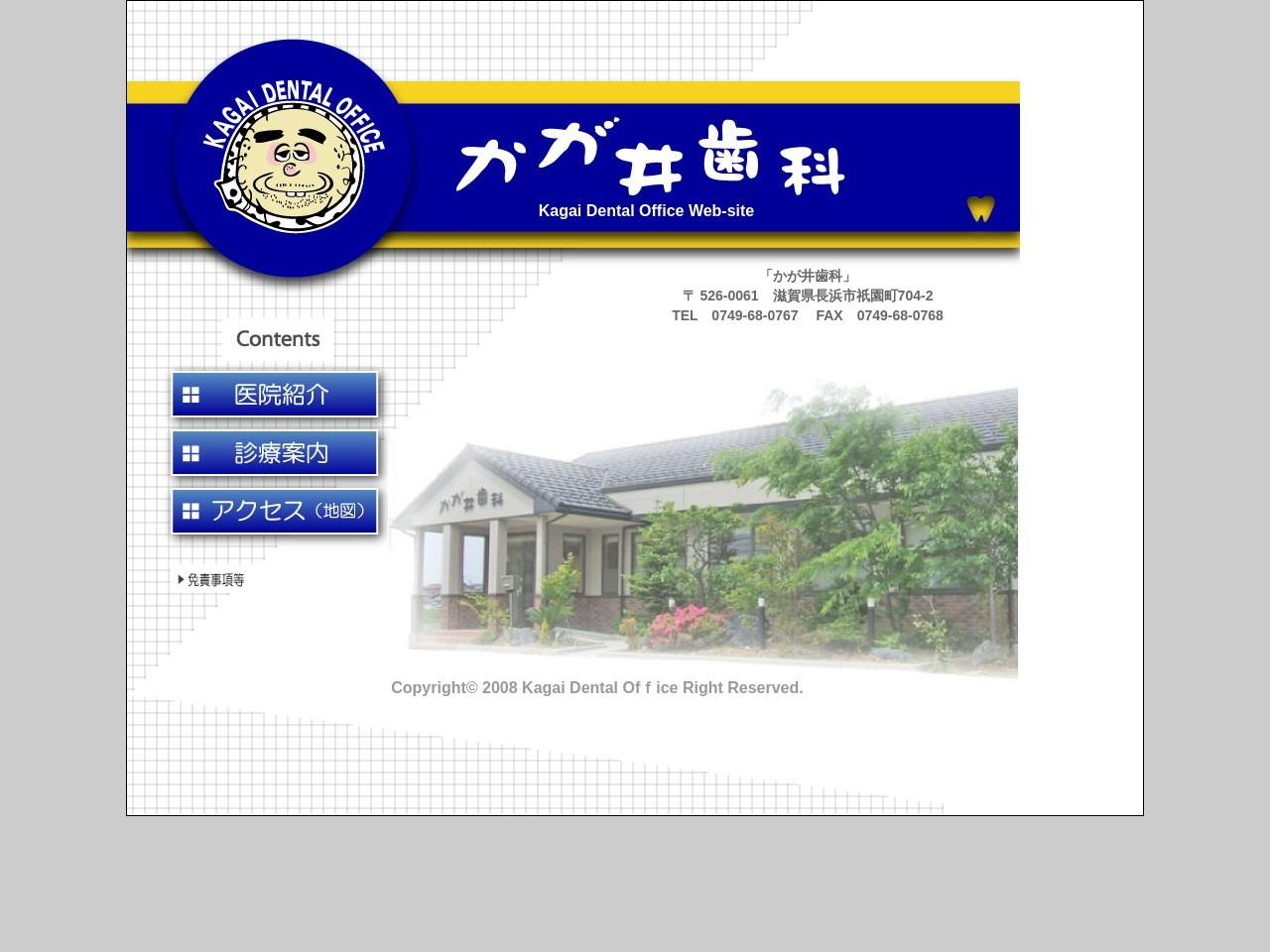 かが井歯科 (滋賀県長浜市)