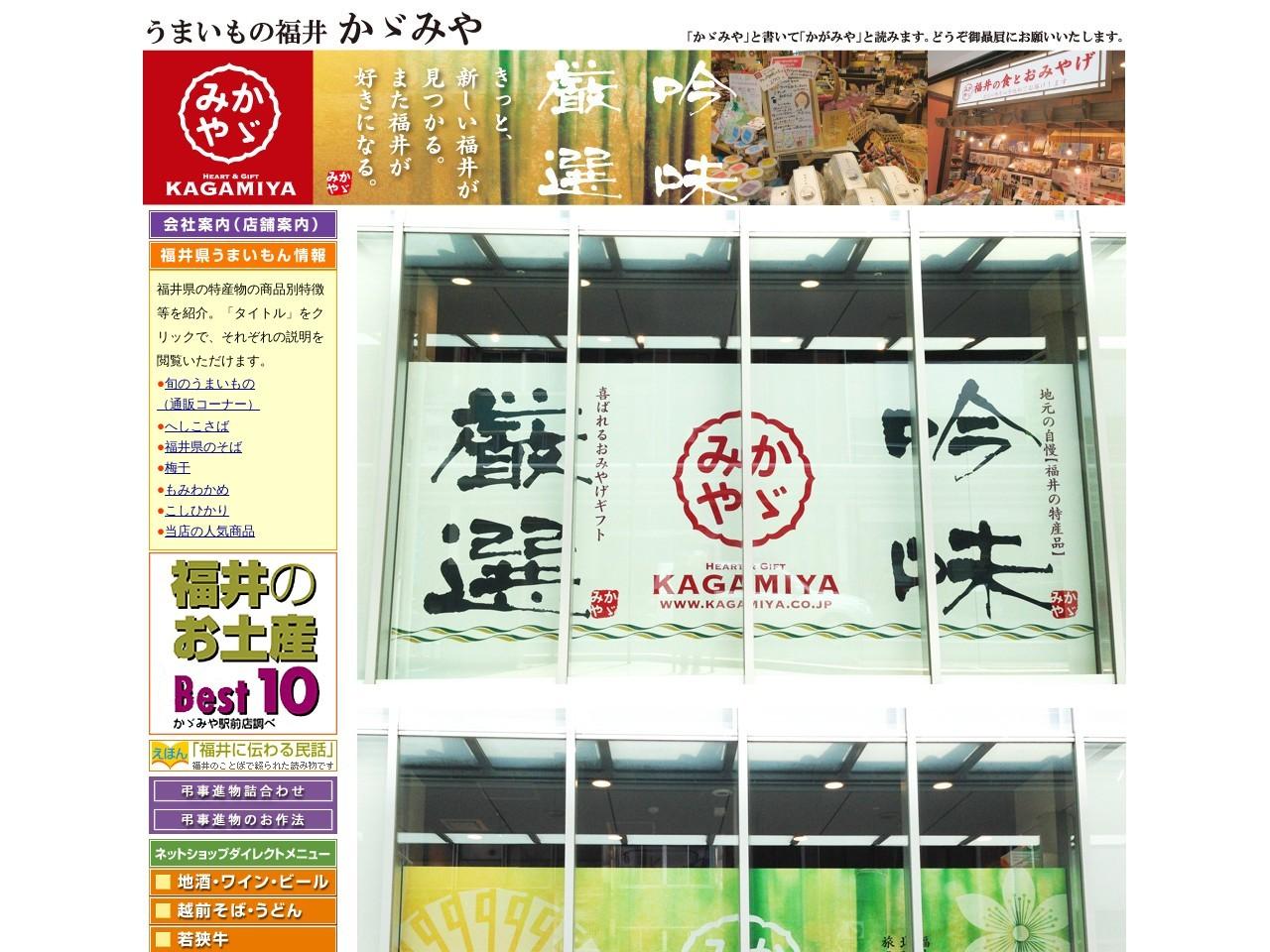 福井県の名物・特産品『かゞみや』産地直送で通信販売