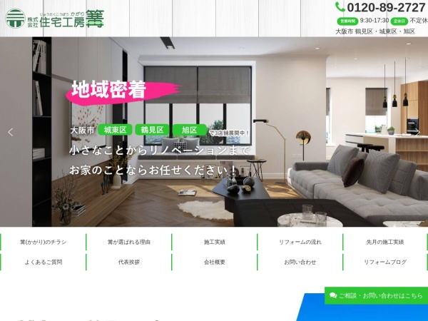 Screenshot of www.kagari0723.com