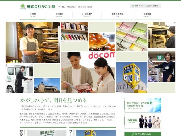 http://www.kagasiya.co.jp
