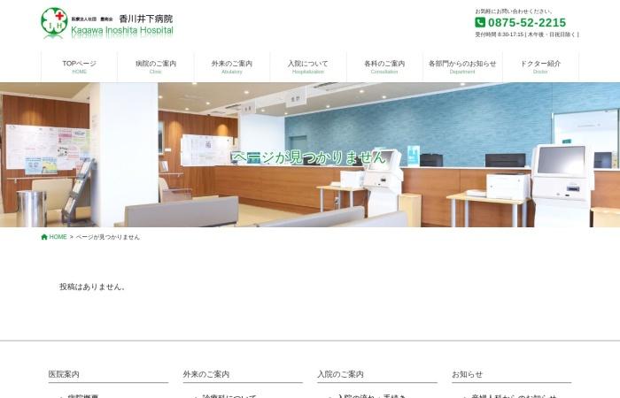 Screenshot of www.kagawa-inoshita-hospital.or.jp