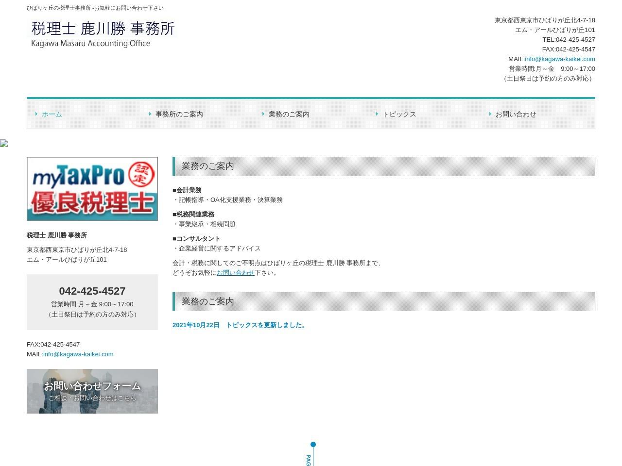 鹿川勝税理士事務所