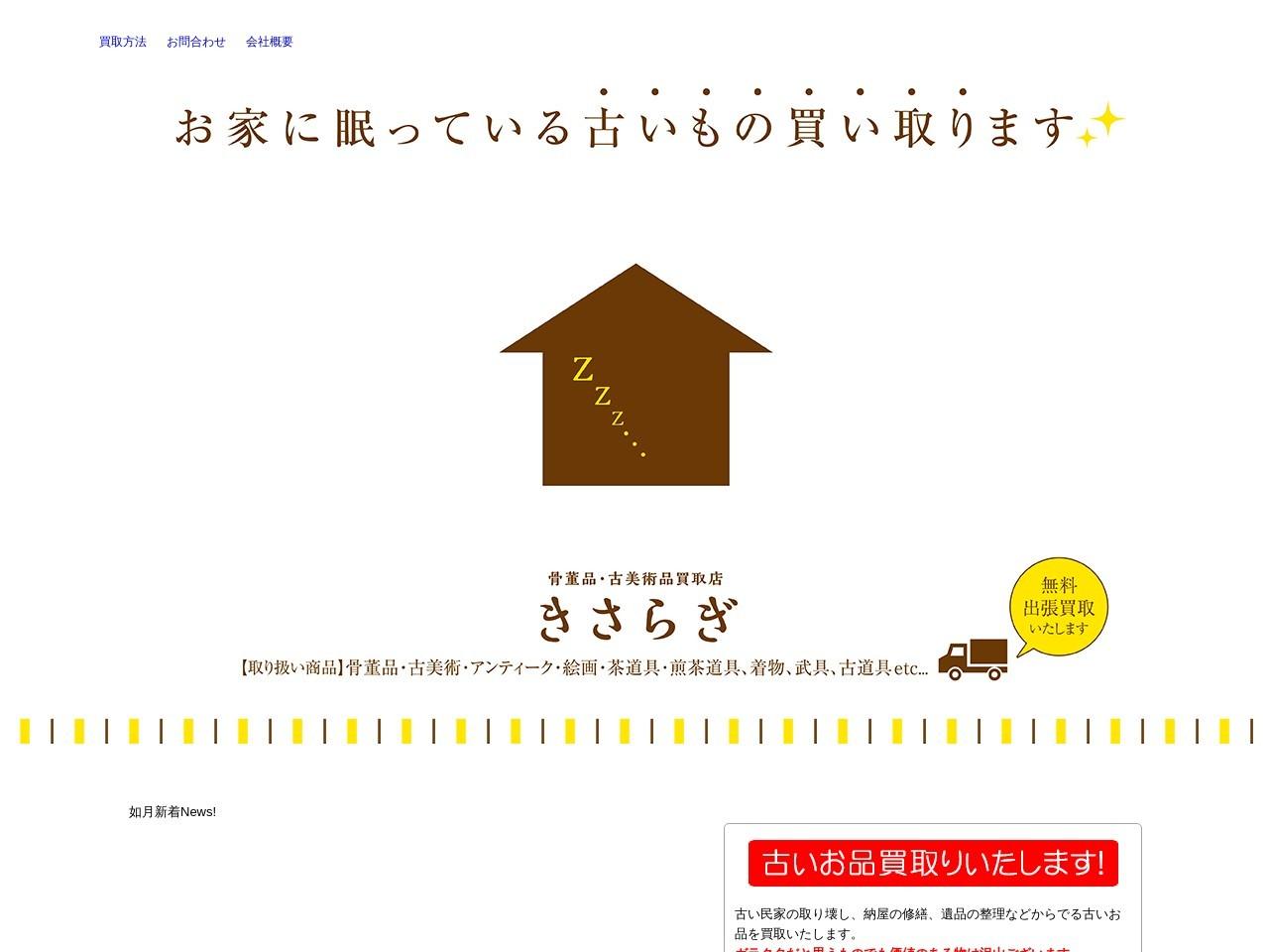 香川県高松市にある無料出張骨董買取のお店古美術如月です。岡山県/愛媛県も承ります。