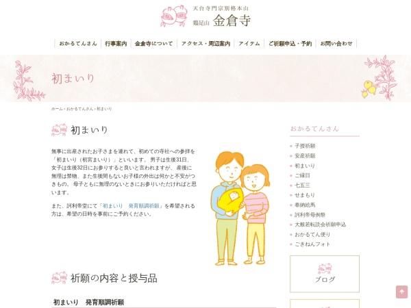 Screenshot of www.kagawa-konzouji.or.jp