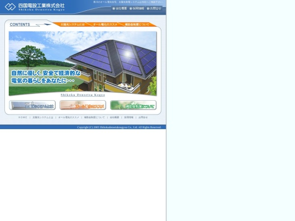 Screenshot of www.kagawa-sdk.com
