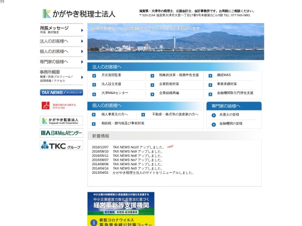 Screenshot of www.kagayaki-tax.jp