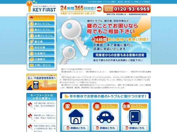 Screenshot of www.kagiya365.net
