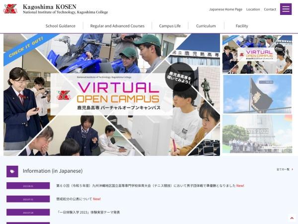 Screenshot of www.kagoshima-ct.ac.jp